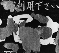 Grafitti, Japan, 1970